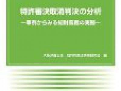 商事法務より「特許審決取消判決の分析」が刊行されました。