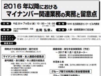 マイナンバーセミナー(2016・7・6名古屋開催)