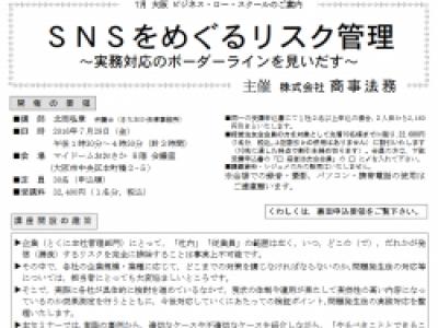 SNSをめぐるリスク管理セミナー(2016・7・29大阪開催)