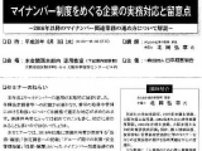 マイナンバーセミナー(2016・8・3大阪開催)