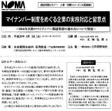 マイナンバーセミナー大阪